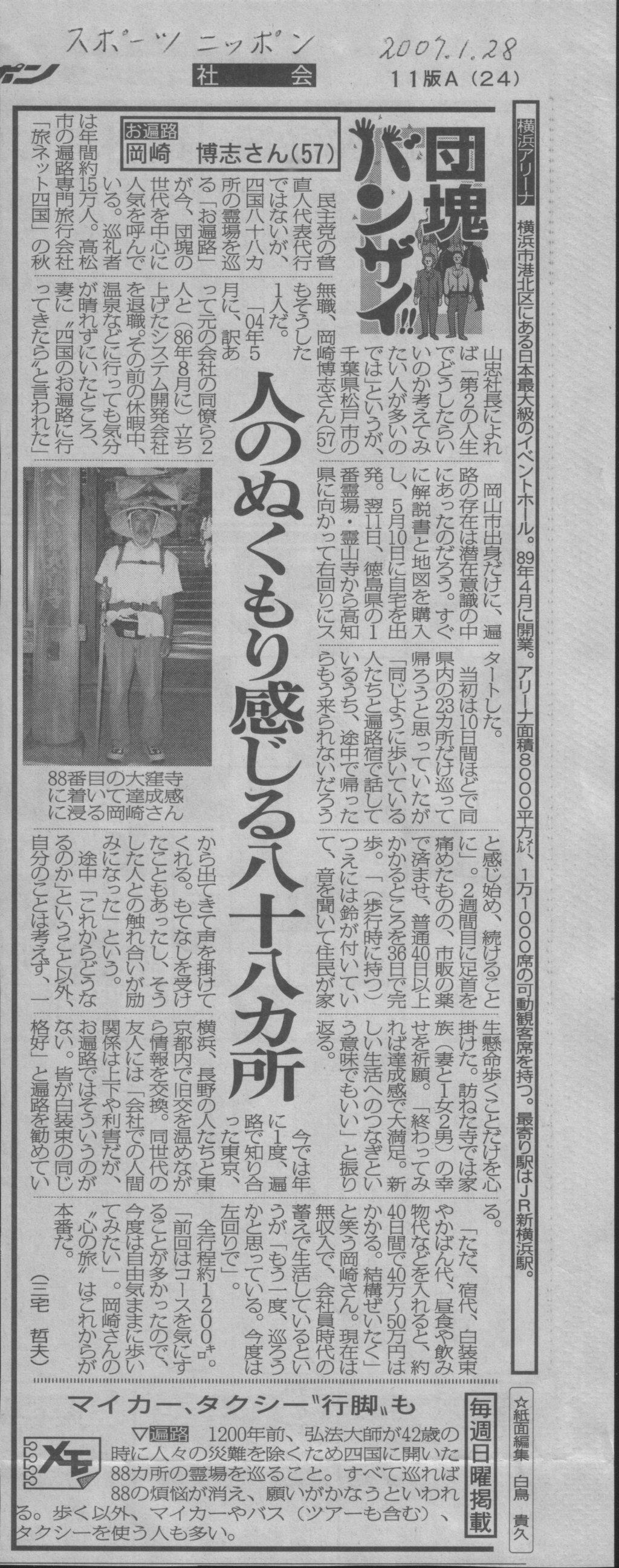 団塊バンザイ(スポーツニッポン)